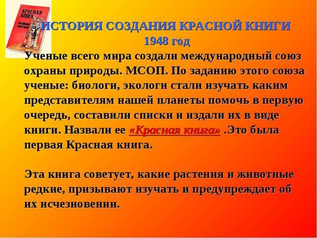 ИСТОРИЯ СОЗДАНИЯ КРАСНОЙ КНИГИ 1948 год Ученые всего мира создали международн...