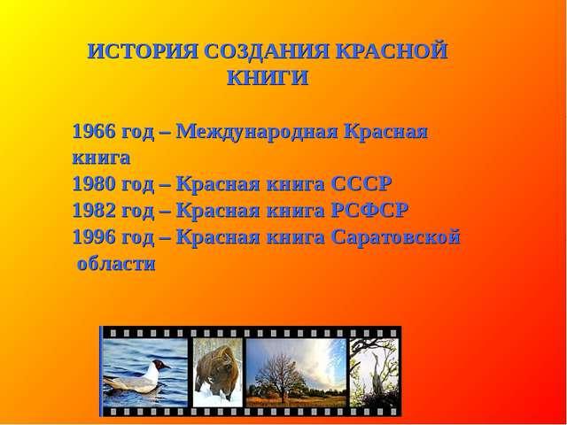 ИСТОРИЯ СОЗДАНИЯ КРАСНОЙ КНИГИ 1966 год – Международная Красная книга 1980 го...