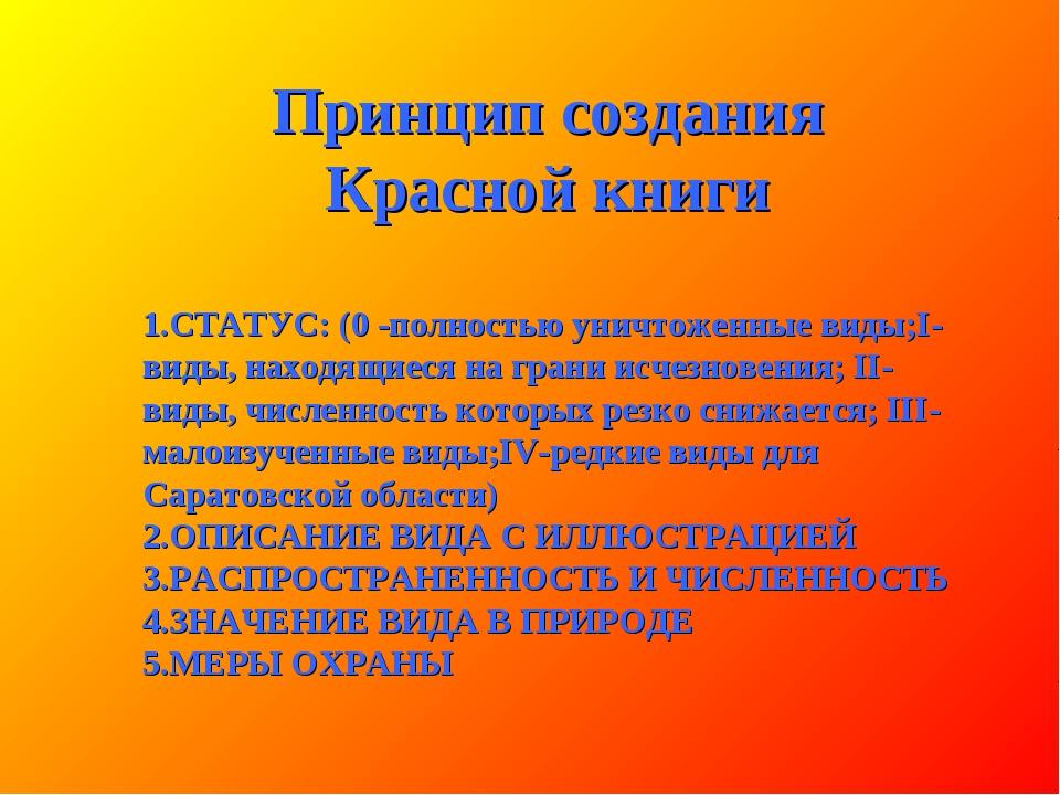Принцип создания Красной книги СТАТУС: (0 -полностью уничтоженные виды;I-виды...