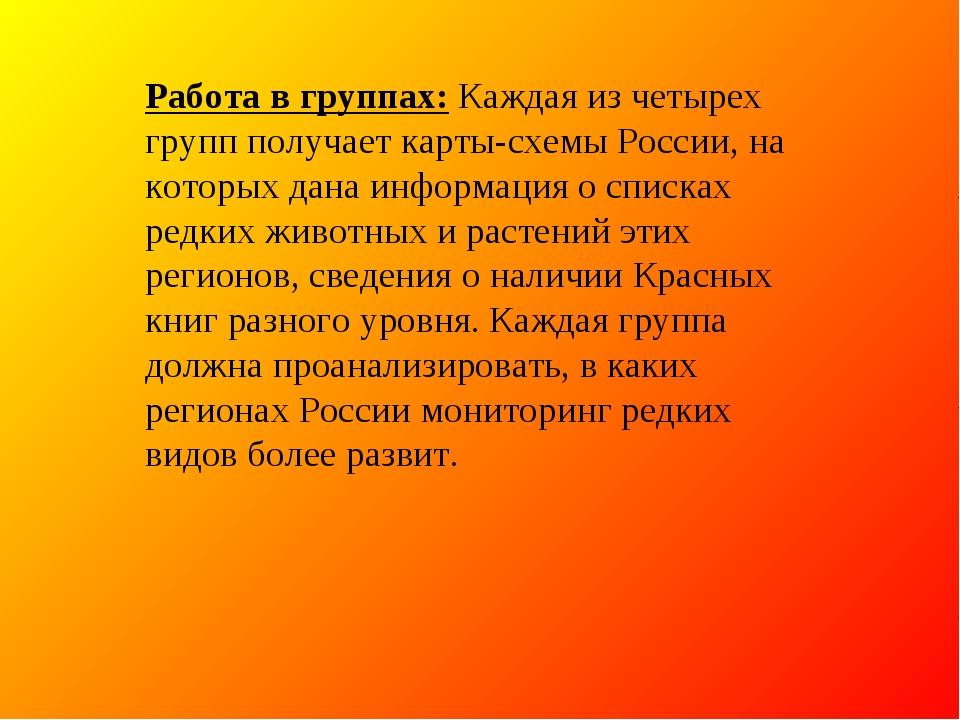 Работа в группах:Каждая из четырех групп получает карты-схемы России, на кот...