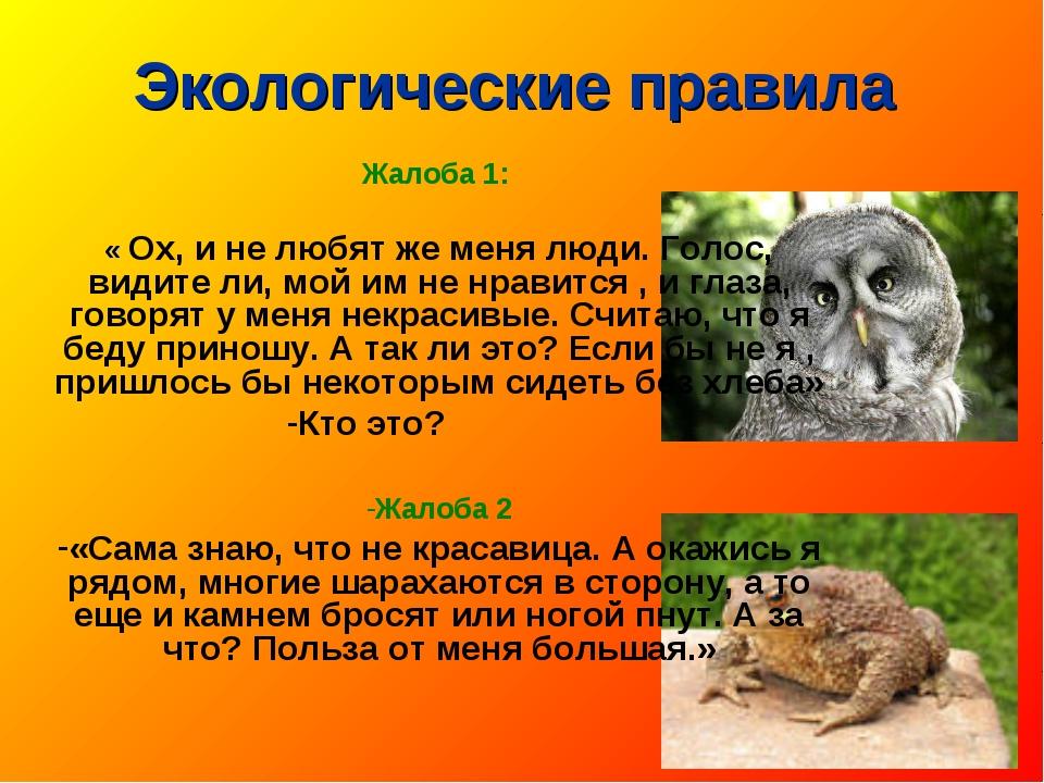 Экологические правила Жалоба 1: « Ох, и не любят же меня люди. Голос, видите...