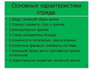 Основные характеристики отряда: 1.Ведут дневной образ жизни 2.Хорошо развиты