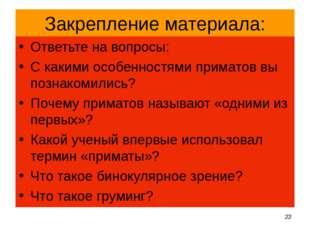 Закрепление материала: Ответьте на вопросы: С какими особенностями приматов в
