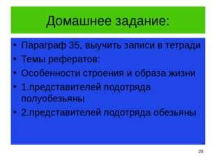 Домашнее задание: Параграф 35, выучить записи в тетради Темы рефератов: Особе