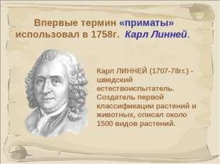 * Карл ЛИННЕЙ (1707-78гг.) - шведский естествоиспытатель. Создатель первой кл