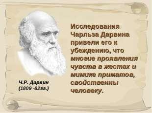 * Исследования Чарльза Дарвина привели его к убеждению, что многие проявления
