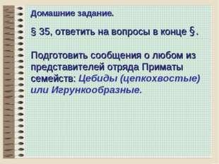 * Домашние задание. § 35, ответить на вопросы в конце §. Подготовить сообщени