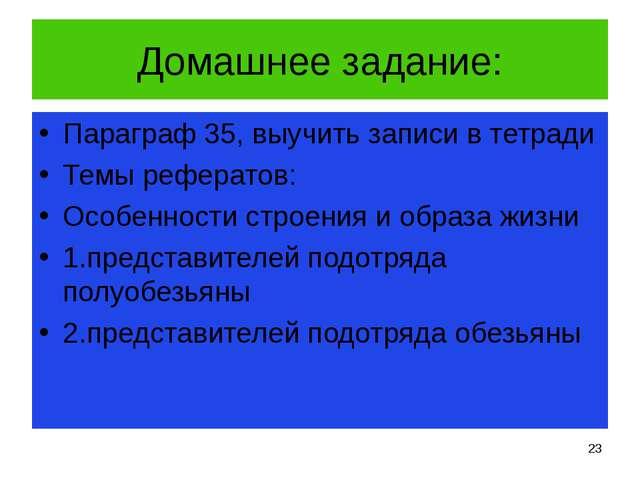 Домашнее задание: Параграф 35, выучить записи в тетради Темы рефератов: Особе...
