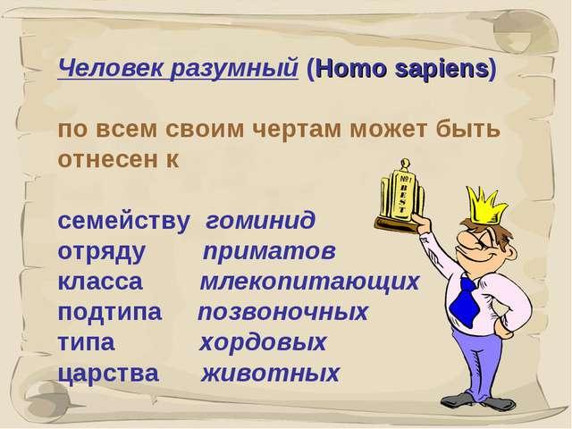 * Человек разумный (Homo sapiens) по всем своим чертам может быть отнесен к с...
