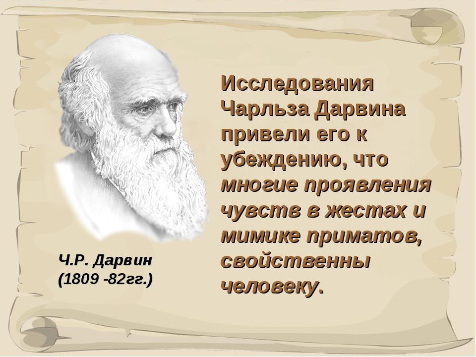 * Исследования Чарльза Дарвина привели его к убеждению, что многие проявления...