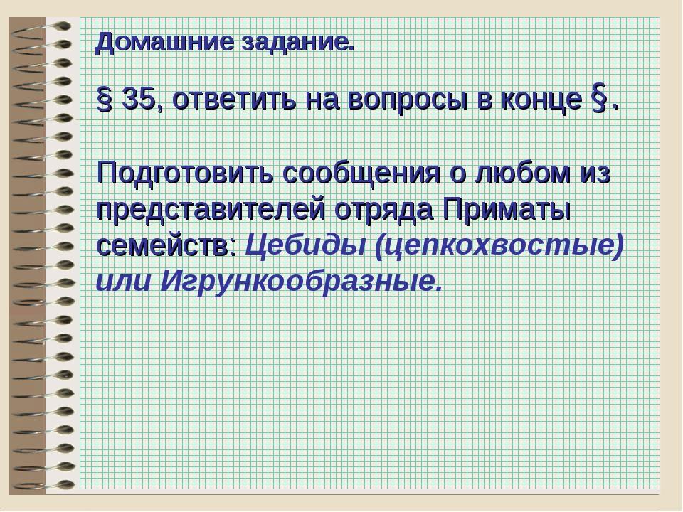 * Домашние задание. § 35, ответить на вопросы в конце §. Подготовить сообщени...