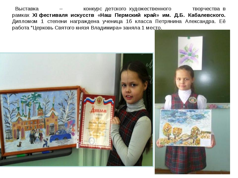 Детские конкурсы для художественн