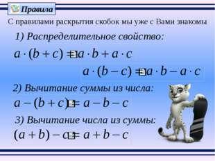 1) Распределительное свойство: 2) Вычитание суммы из числа: 3) Вычитание числ