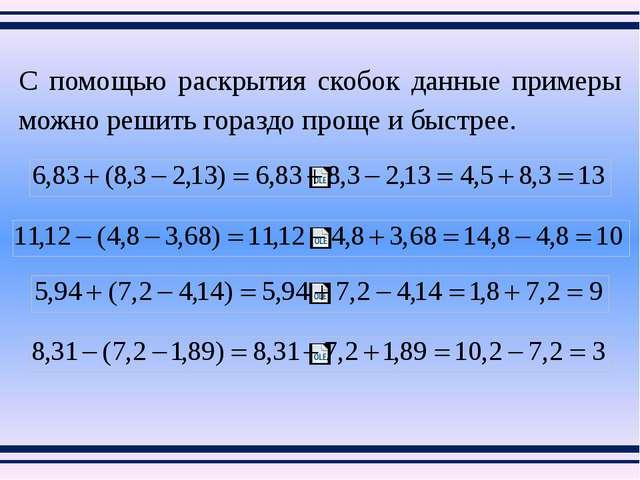 С помощью раскрытия скобок данные примеры можно решить гораздо проще и быстрее.