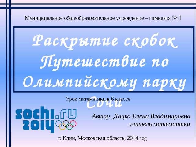 Муниципальное общеобразовательное учреждение – гимназия № 1 Автор: Дацко Еле...