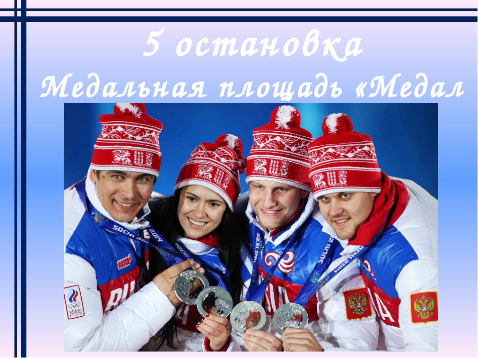 5 остановка Медальная площадь «Медал плаза»