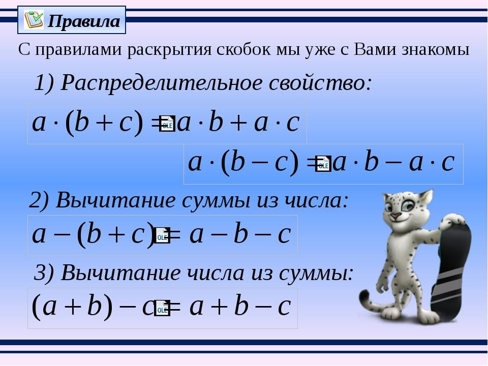 1) Распределительное свойство: 2) Вычитание суммы из числа: 3) Вычитание числ...