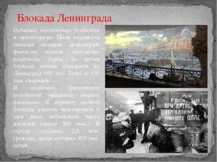 Блокада Ленинграда Начались постоянные бомбежки и артобстрелы. Была подтянута