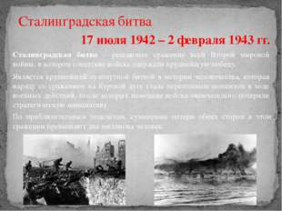 Сталинградская битва 17 июля 1942 – 2 февраля 1943 гг. Сталинградская битва –