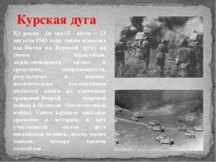 Курская дуга Ку́рская би́тва(5 июля—23 августа1943года; также известна к