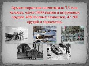 Армия вторжения насчитывала 5,5 млн. человек, около 4300 танков и штурмовых о