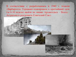 В соответствии с разработанным в 1940 г. планом «Барбаросса» Германия планиро