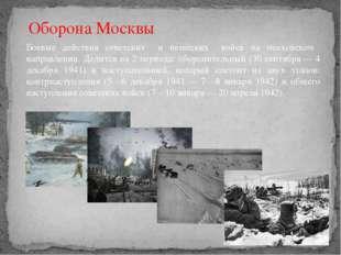 Оборона Москвы Боевые действия советских и немецких войск на московском напра