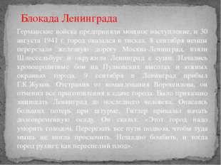 Блокада Ленинграда Германские войска предприняли мощное наступление, и 30 авг