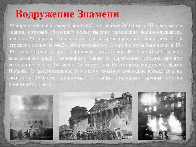 Водружение Знамени 29 апреляначались ожесточённыебои в районе Рейхстага. Шт...