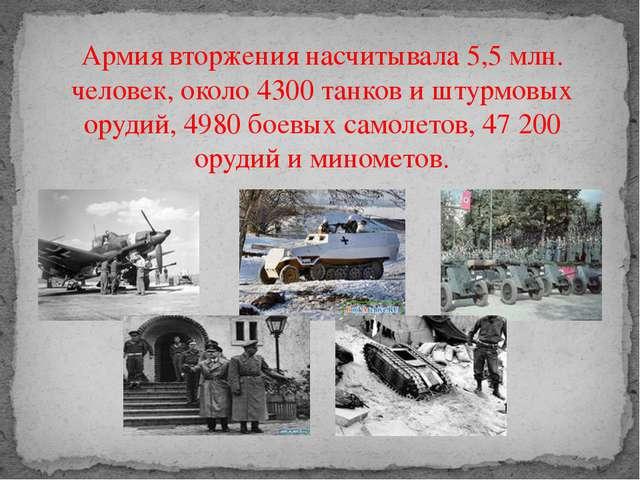 Армия вторжения насчитывала 5,5 млн. человек, около 4300 танков и штурмовых о...