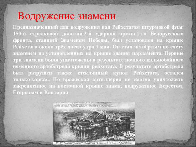 Предназначенный для водружения над Рейхстагом штурмовой флаг 150-й стрелковой...