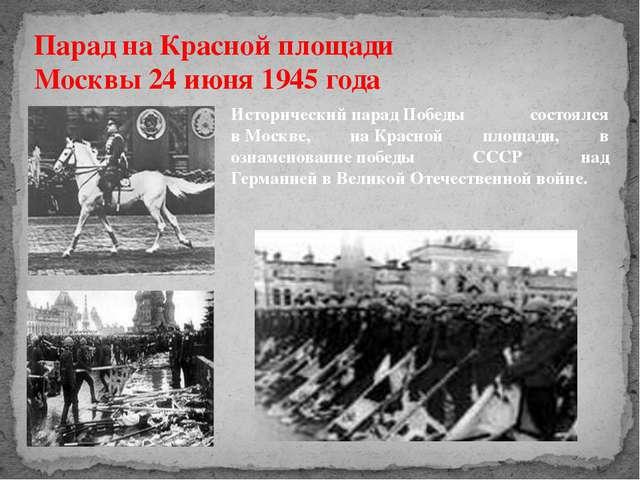 Парад на Красной площади Москвы 24 июня 1945 года ИсторическийпарадПобеды...