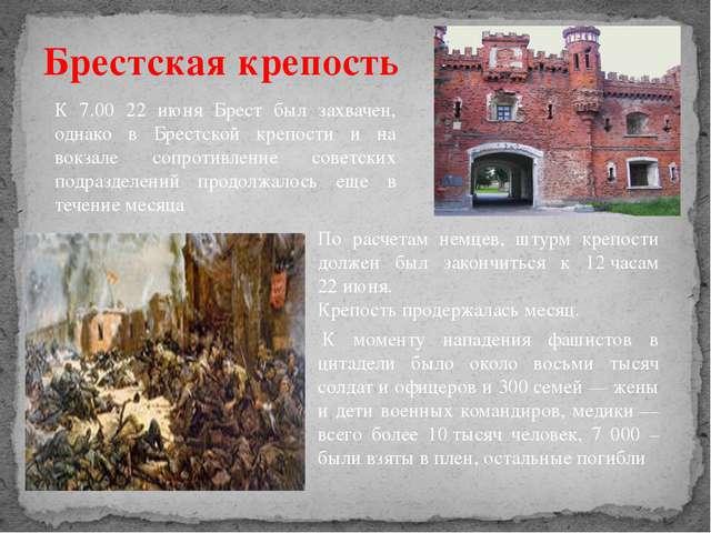 Брестская крепость К 7.00 22 июня Брест был захвачен, однако в Брестской креп...