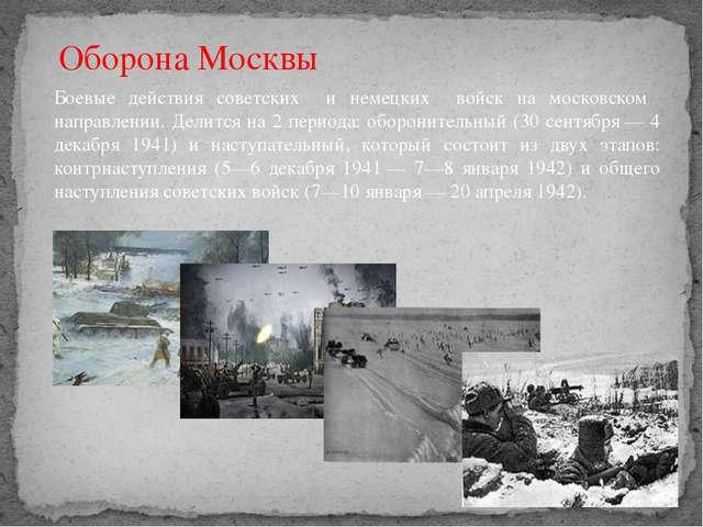 Оборона Москвы Боевые действия советских и немецких войск на московском напра...