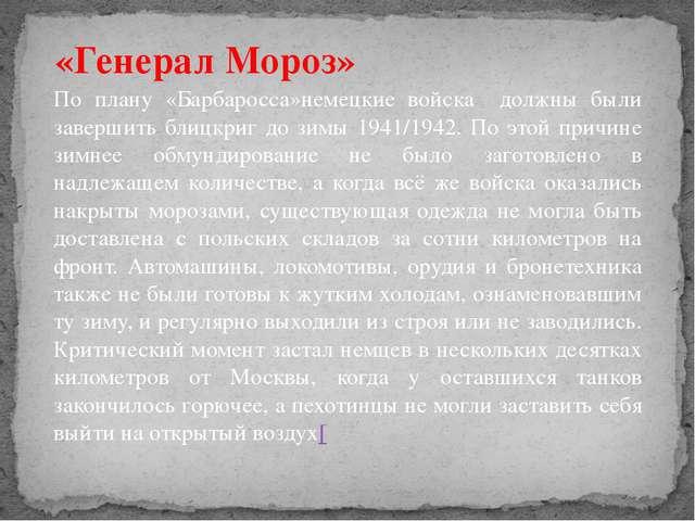 «Генерал Мороз» По плану «Барбаросса»немецкие войска должны были завершить бл...