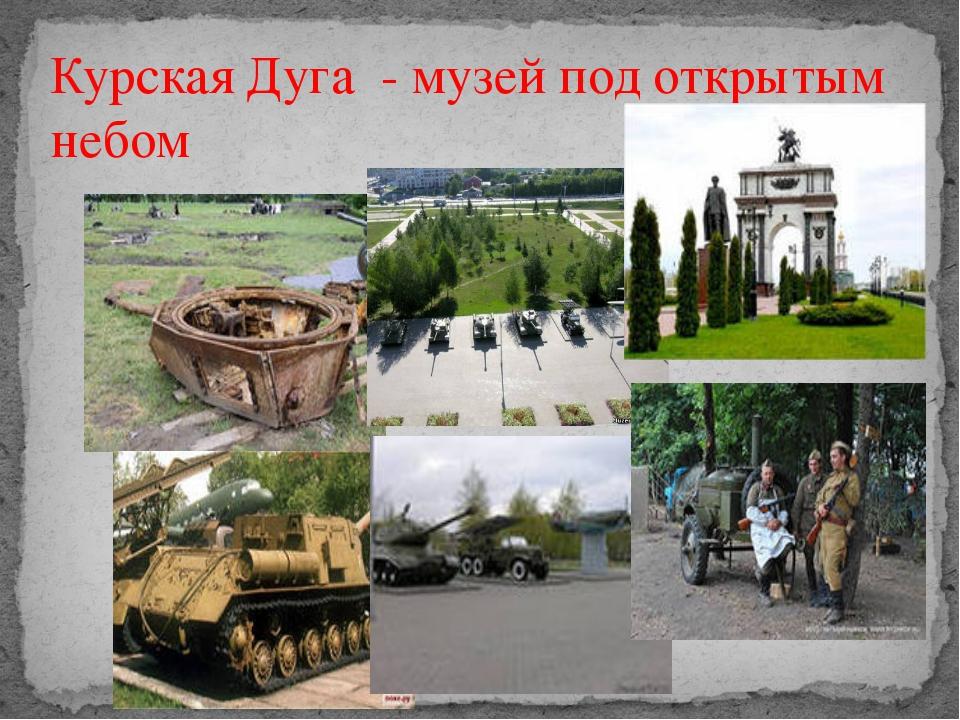 Курская Дуга - музей под открытым небом