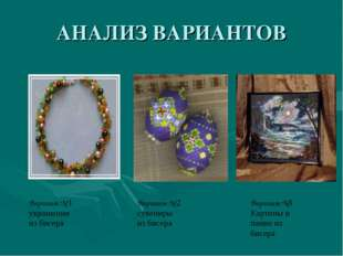 АНАЛИЗ ВАРИАНТОВ Вариант № 1 украшения из бисера Вариант № 2 сувениры из бисе