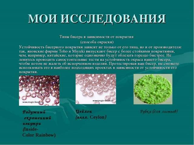 МОИ ИССЛЕДОВАНИЯ Типы бисера в зависимости от покрытия (способа окраски) Уст...