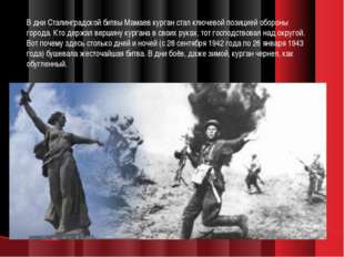 В дни Сталинградской битвы Мамаев курган стал ключевой позицией обороны город