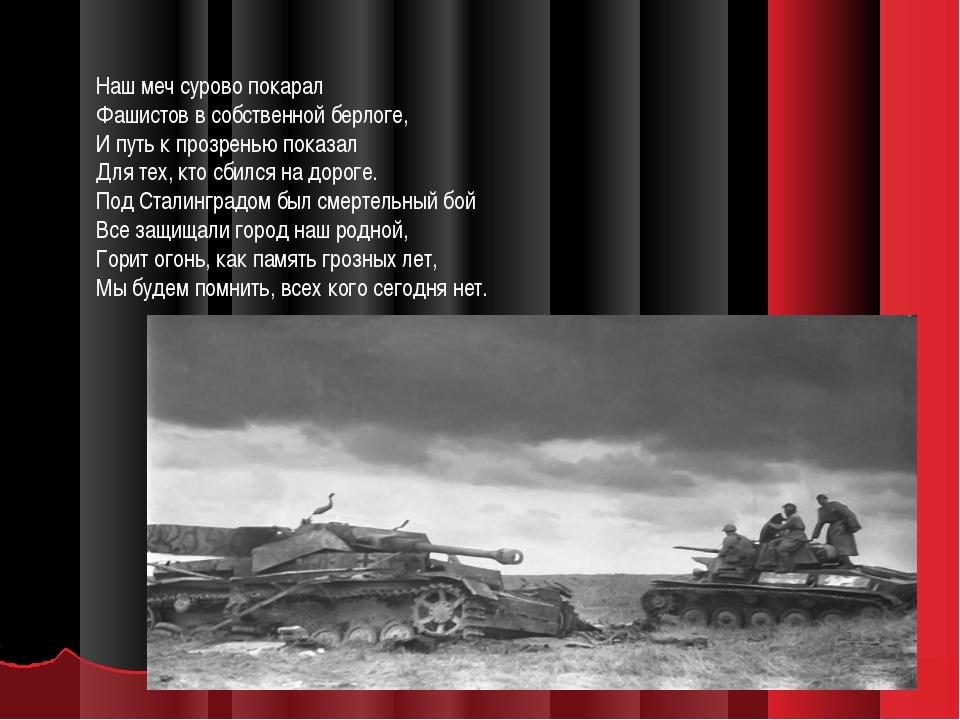 Наш меч сурово покарал Фашистов в собственной берлоге, И путь к прозренью п...