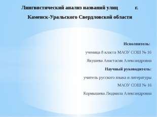 Исполнитель: ученица 8 класса МАОУ СОШ № 16 Якушева Анастасия Александровна Н