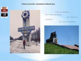 Каменск-Уральский – мой родной и любимый город Улица без названия – Как челов