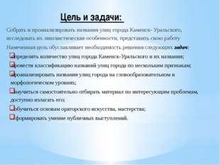 Собрать и проанализировать названия улиц города Каменск- Уральского, исследов