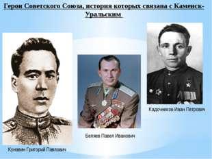 Герои Советского Союза, история которых связана с Каменск-Уральским Кунавин Г