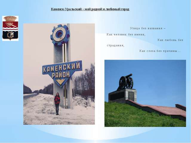 Каменск-Уральский – мой родной и любимый город Улица без названия – Как челов...