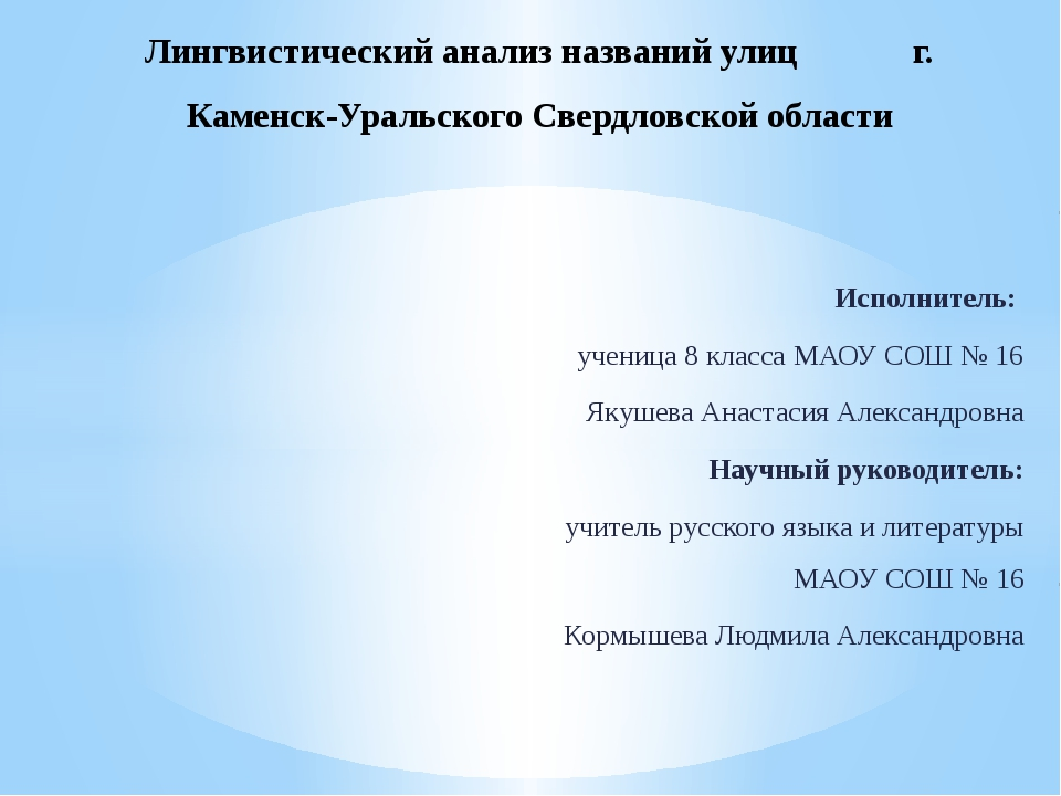 Исполнитель: ученица 8 класса МАОУ СОШ № 16 Якушева Анастасия Александровна Н...