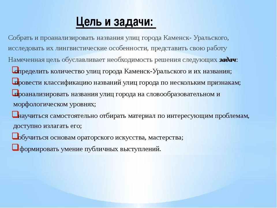 Собрать и проанализировать названия улиц города Каменск- Уральского, исследов...