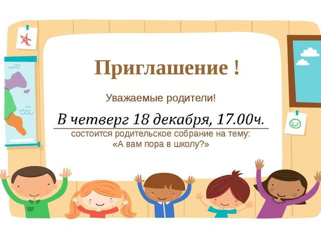 Приглашение !