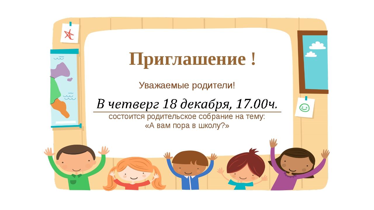 Пригласительные на родительское собрание в детском саду