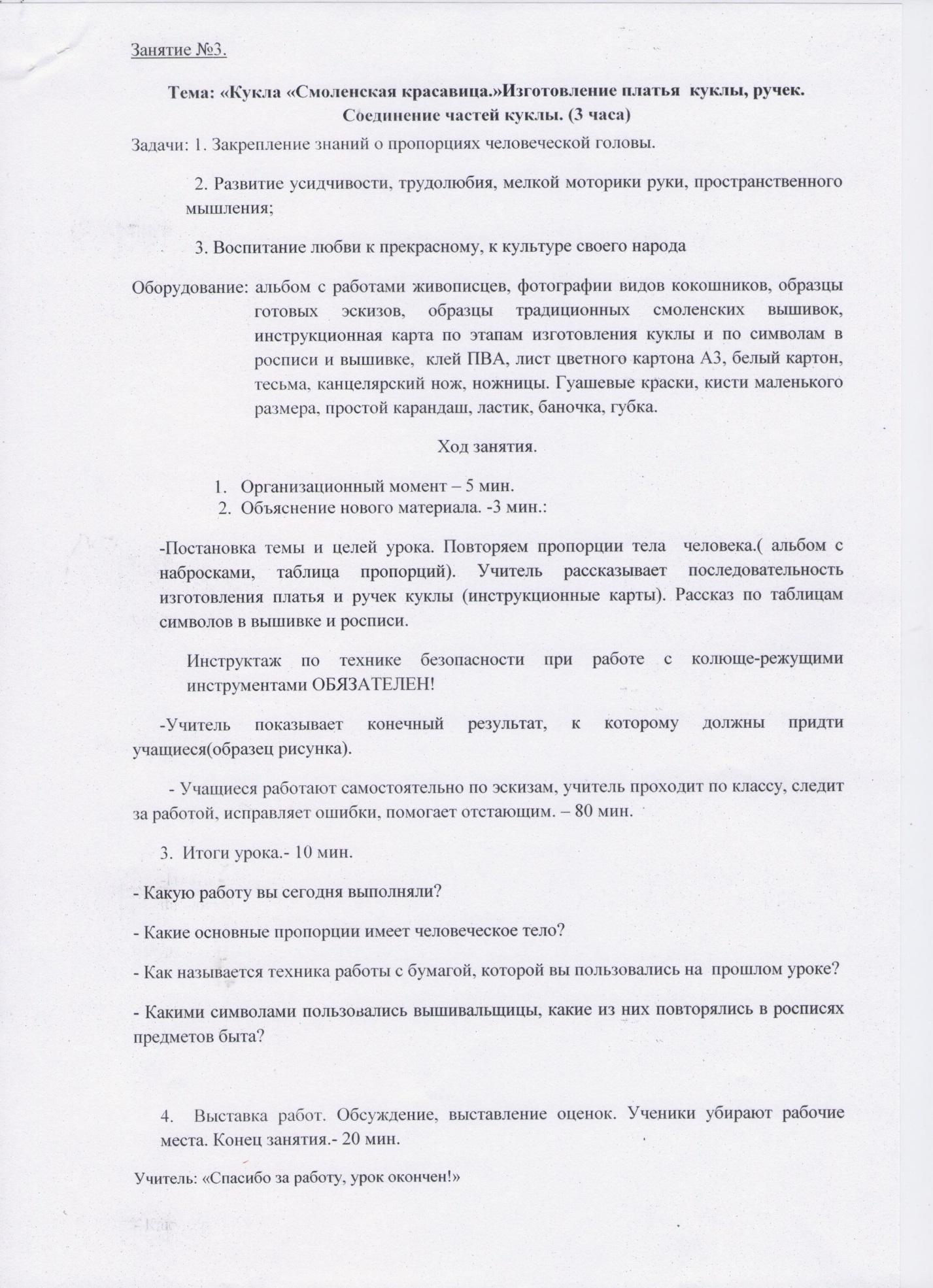 D:\с флешки\Методическая разработка\6. Занятие№3.jpg